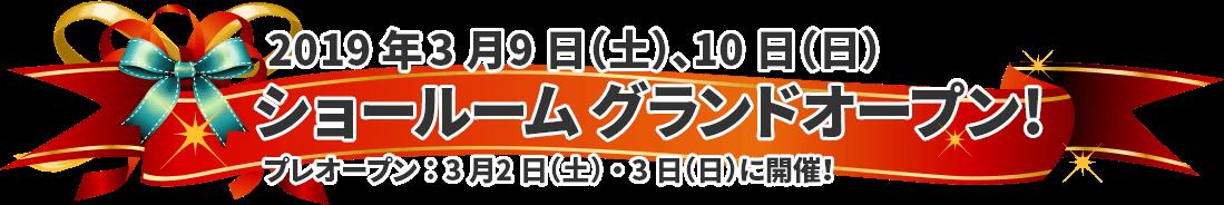 ショールーム2019年3月9日(土)10日(日)グランドオープン!!