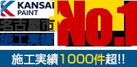 名古屋市施工実績件数1000件以上の超!