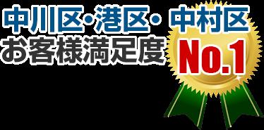 名古屋市お客様満足度No.1