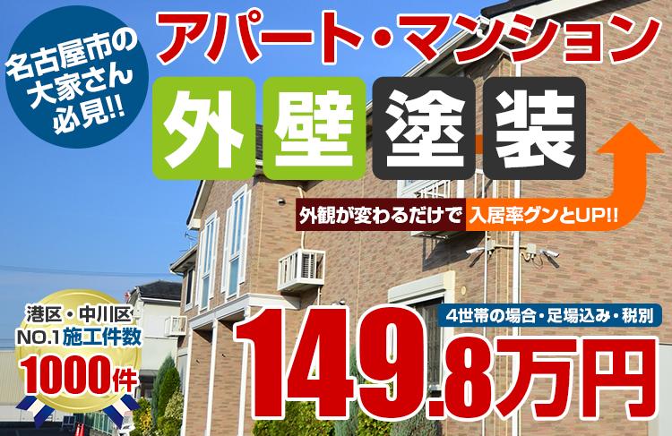 名古屋市の 大家さん 必見!!アパート・マンション外壁塗装  149.8万円外観が変わるだけで 入居率グンとUP!!港区・中川区施工件数3,800件超!