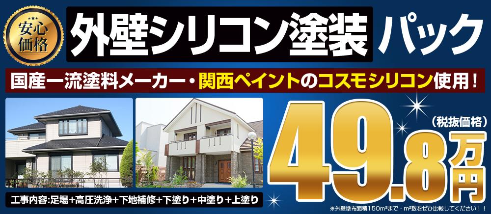 外壁シリコン塗装パック 49.8万円!