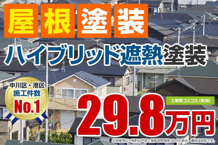 ハイブリット断熱プラン塗装 29.8万円