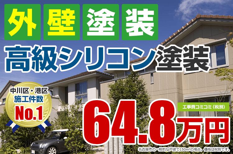 高級シリコンプラン塗装 64.8万円