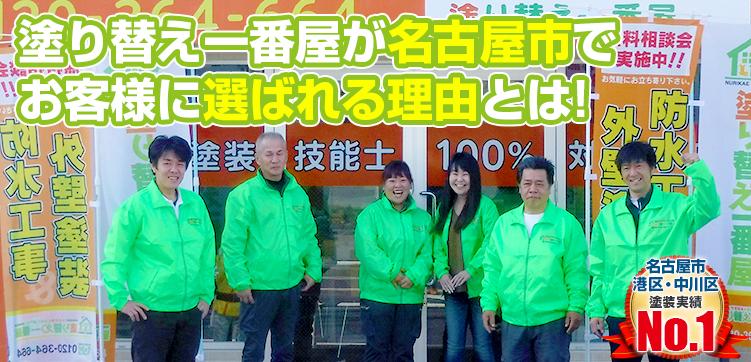 塗り替え一番屋が名古屋市で お客様に選ばれる理由とは! 名古屋市塗装実績No.1