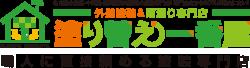 名古屋市の外壁塗装&雨漏り専門店塗り替え一番屋