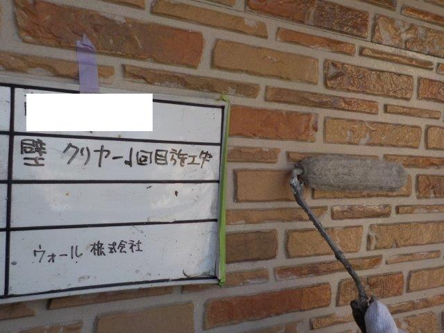 タイル調外壁塗装