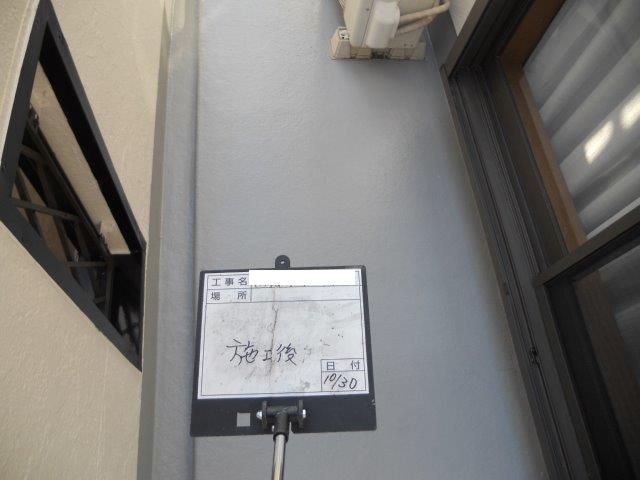 バルコニ防水塗装