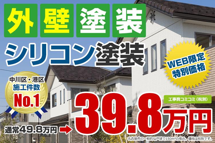 シリコン塗装プラン塗装 39.8万円