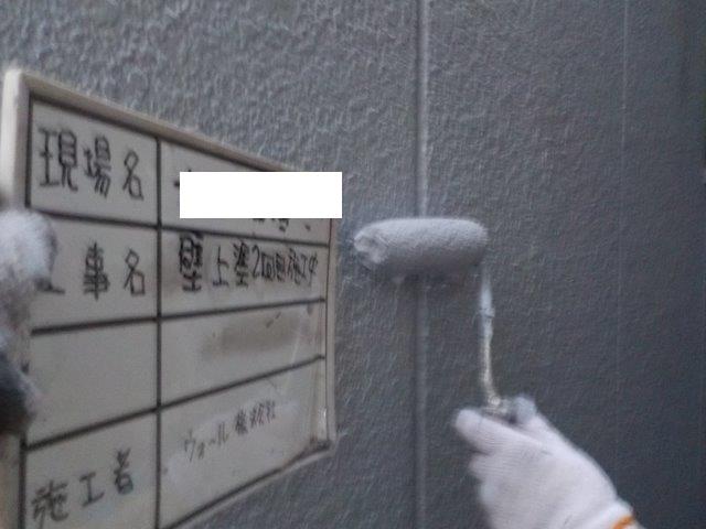 外壁断熱塗料二回目塗装