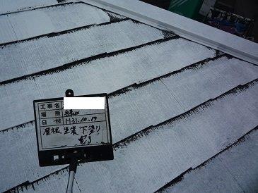 屋根塗装下塗り塗装完了