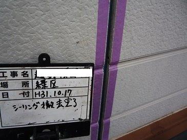 外壁サイディング塗装前目地のコーキング既存コーキング撤去完了