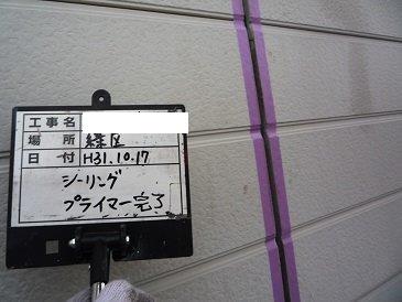 外壁サイディング塗装前目地のコーキングプライマー完了