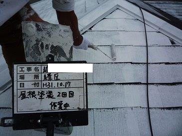 屋根塗装下塗り二回目塗装状況