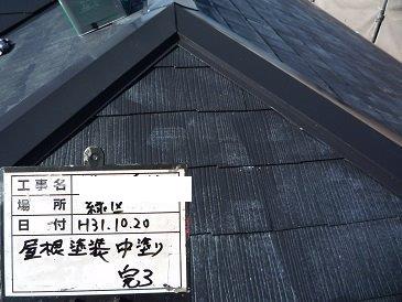 屋根塗装中塗り塗装完了