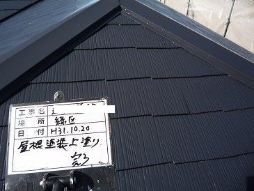 屋根塗装上塗り塗装完了