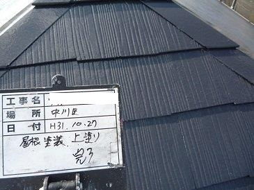 屋根上塗り二回目