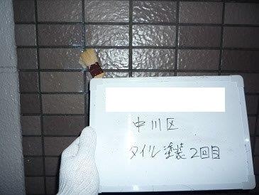 外壁タイル部浸透性吸水防止剤二回目塗装状況