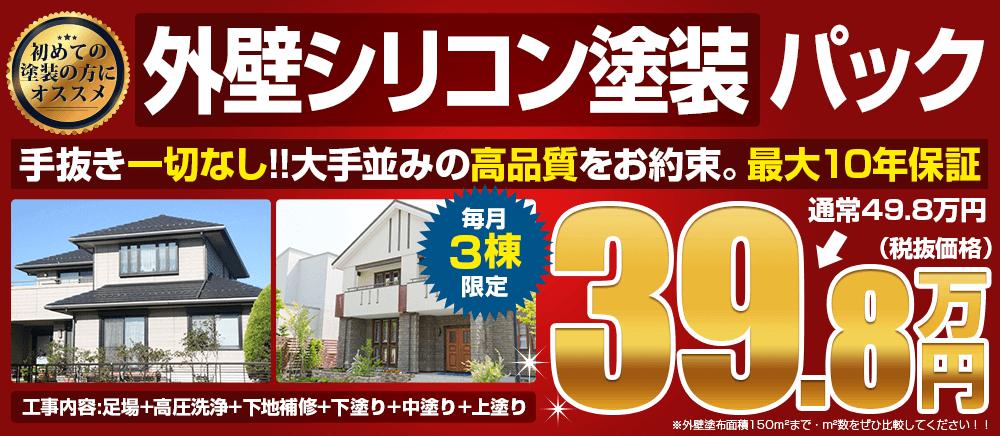 外壁シリコン塗装パック 手抜き一切なし!!大手並みの高品質をお約束。長期保証あり!! 39.8万円!