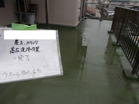 屋上防水高圧洗浄完了
