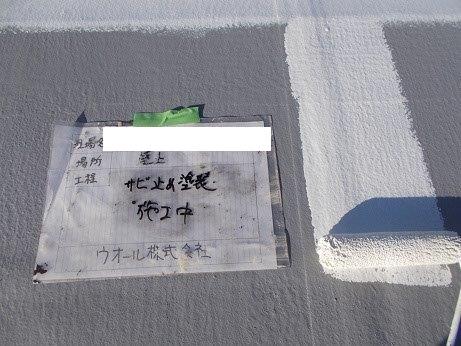 屋上防水断熱塗料下塗り塗装状況