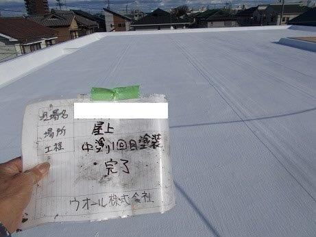 屋上防水断熱塗料一回目塗装完了