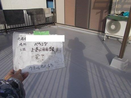 名古屋市 中川区 Y様邸 屋上断熱防水工事
