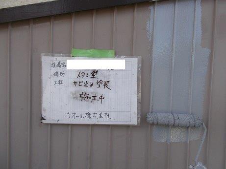 外壁トタン塗装錆止め塗装状況