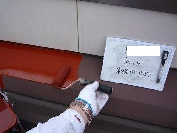 屋根塗装錆止め塗装状況