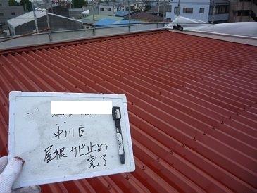 屋根塗装錆止め塗装完了