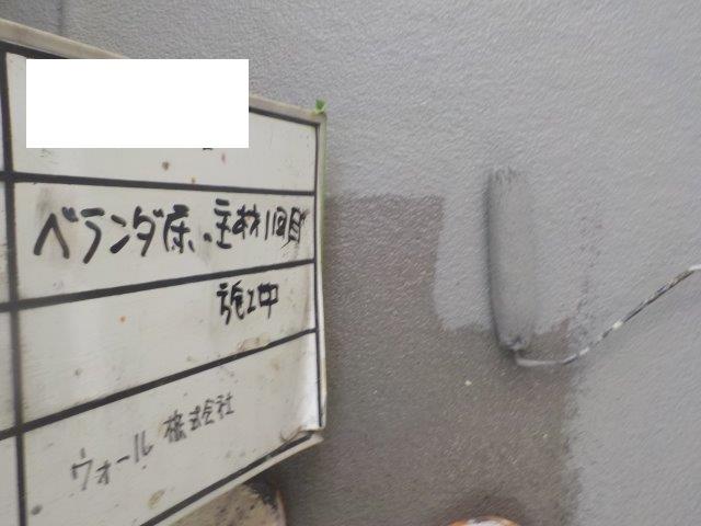 バルコニー防水塗装防水材一層目塗装状況