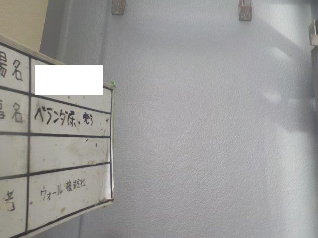 バルコニー防水塗装トップコート一層目塗装完了