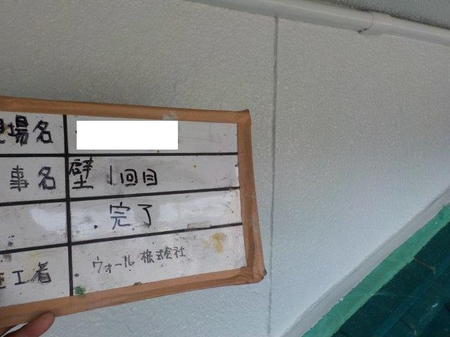 外壁モルタル部上塗り二層目塗装完了