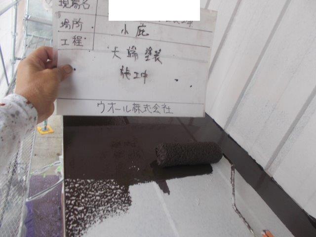 庇塗装状況
