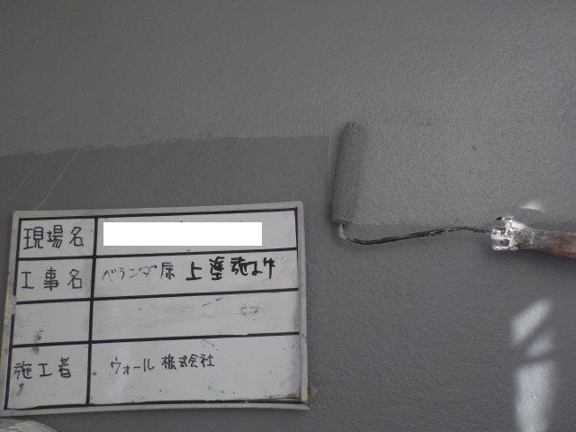 バルコニー防水トップコート塗装状況