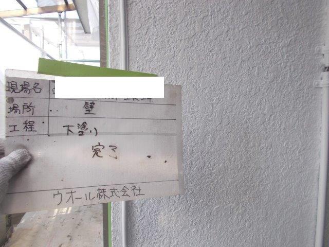 外壁モルタル部塗装下塗り塗装完了