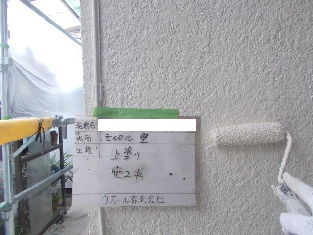 外壁モルタル部塗装上塗り塗装状況