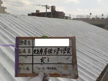 屋根スレート塗装下塗り二層目塗装完了