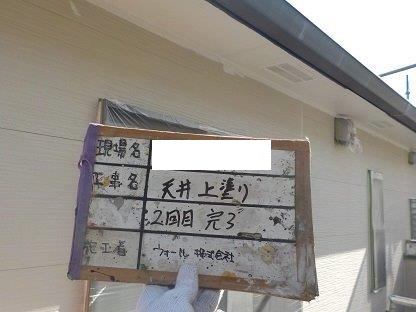 軒天塗装上塗り二層目塗装完了