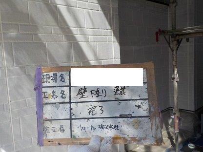 外壁サイディング塗装下塗り二層目塗装完了