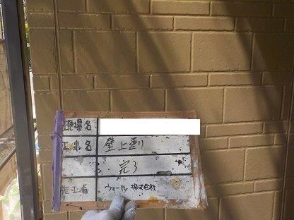 外壁サイディング塗装上塗り二層目塗装完了
