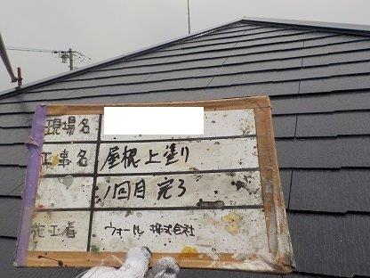 屋根塗装遮熱塗料上塗り一層目塗装完了
