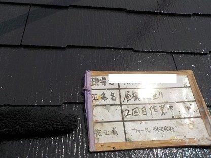 屋根塗装遮熱塗料上塗り二層目塗装状況