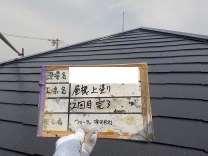 屋根塗装遮熱塗料上塗り二層目完了