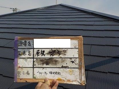 屋根塗装縁切り完了