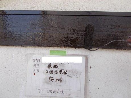 木部幕板塗装上塗り二層目塗装状況