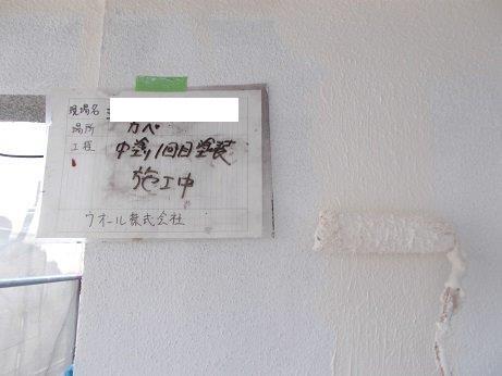 外壁モルタル塗装断熱塗料一層目塗装状況