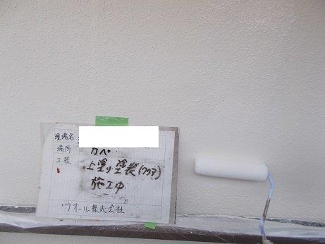 外壁モルタル塗装断熱塗料トップコート塗装状況