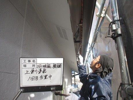 外壁付帯部雨樋塗装上塗り一層目塗装状況