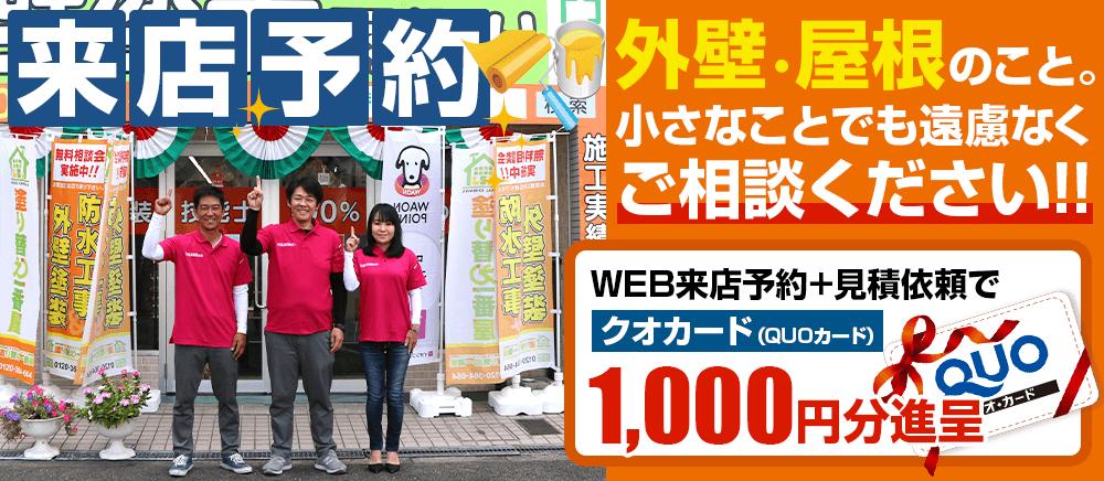 名古屋市の外壁塗装ショールーム来店予約クオカードプレゼント!!
