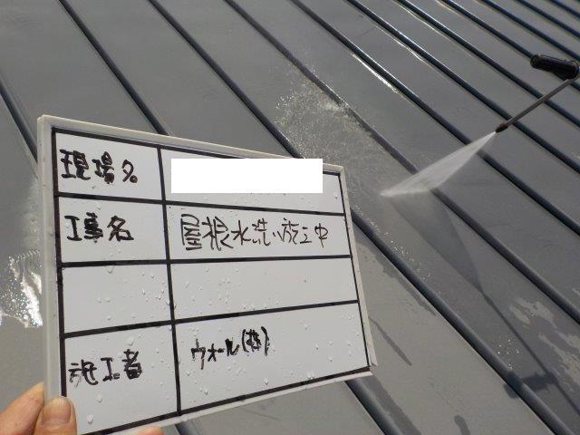 板金屋根塗装前高圧洗浄状況